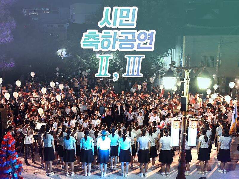 시민 축하공연 Ⅱ,Ⅲ 사진